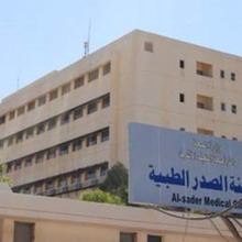 Al-Najaf Center of Diagnostic Radiology - The Arab Board Of Health Specializations on Radiopaedia.org